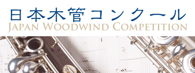 日本木管コンクールウェブサイトへ
