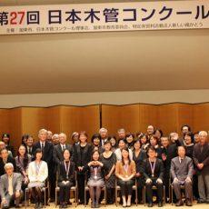 第27回日本木管コンクール無事成功いたしました。皆様のサポートに感謝致します!