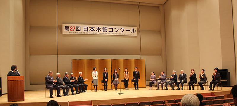 日本木管コンクールは専用ホームページで!