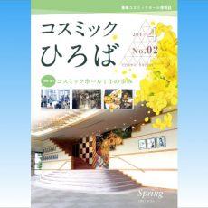 コスミックホール情報誌「コスミックひろば」Vol.2 刊行!